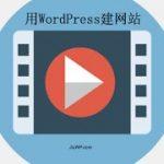 用WordPress建立专业网站视频教程 (一步步建站, 一步也不少)