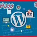 """حصريا سلسلة شرح اسرار الوورد بريس """"WordPress"""" بالتفصيل ( الدرس الاول )"""